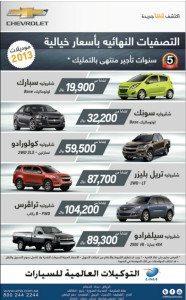 عروض شيفروليه 2013 Chevrolet Offers من التوكيلات العالمية للسيارات