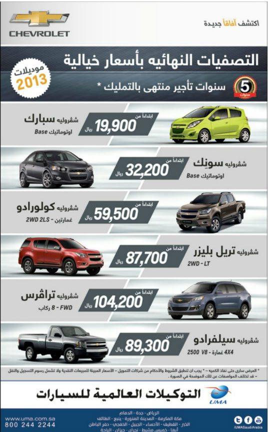 عروض شيفروليه 2013 Chevrolet Offers من التوكيلات العالمية ...