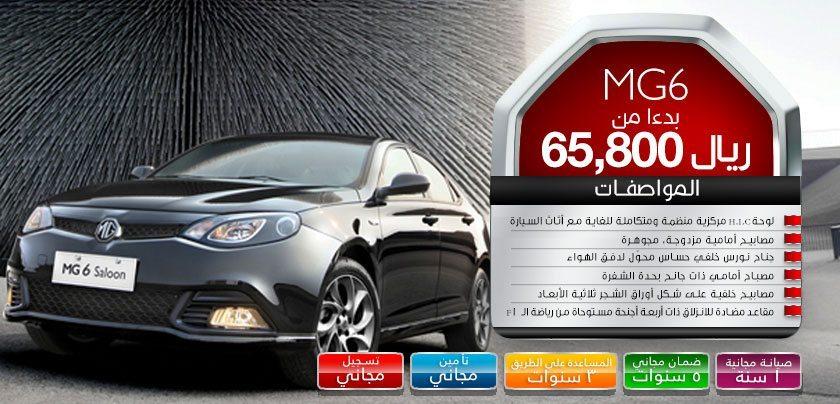 عروض ام جي السعودية 2014 Mg Offers عروض السيارات