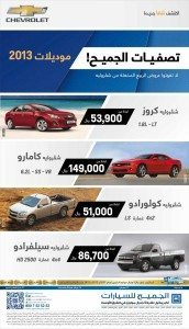 aljoumaih offers