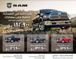 عروض دودج رام قطر 2014