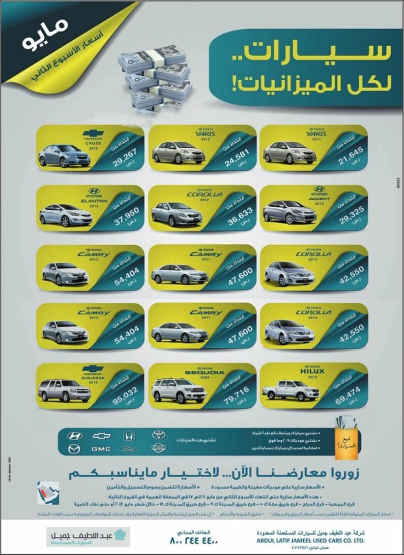 عروض السيارات المستعملة من عبد اللطيف جميل 2014 عروض السيارات