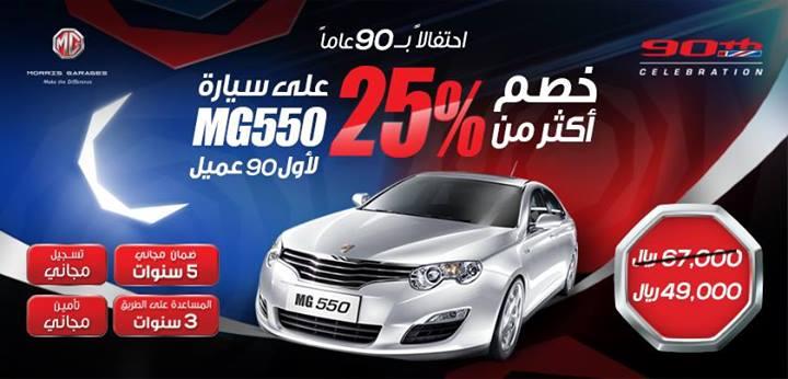 عرض على سيارة Mg 550 في السعودية احتفالا ب 90 عام عروض السيارات