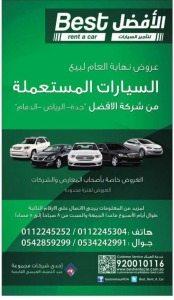 عروض الافضل لبيع السيارات المستعملة