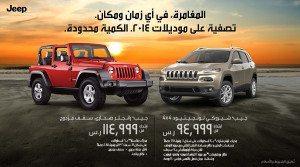 عروض جيب 2014 jeep