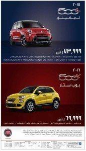 عروض فيات 2015 Fiat offers