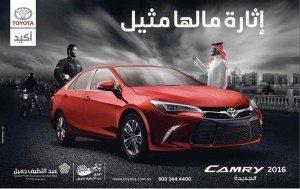 اسعار تويوتا كامري 2016 في السعودية