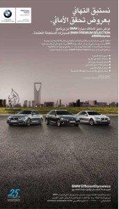عروض بي ام دبليو رمضان 2015 السيارات المستعملة المعتمدة