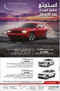عروض دودج رمضان 2015 من المتحدة للسيارات