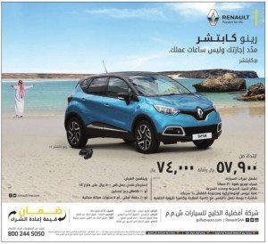 عروض رينو كابتشر Renault Captur