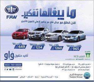 عروض فاو Faw offers 2015
