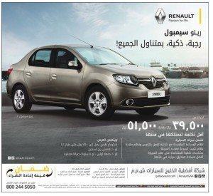 عروض رينو سيمبول Renault symbol