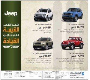 عروض جيب 2015 Jeep