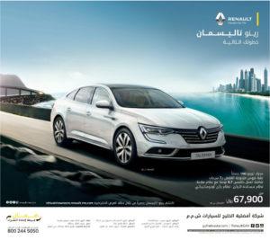 عروض رينو تاليسمان Renault Talisman
