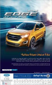 عروض فورد ادج 2016 الجديدة في السعودية