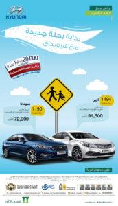 عروض هيونداي 2017 من الوعلان للسيارات
