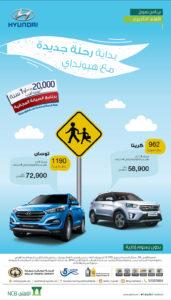 عروض هيونداي 2017 من الوعلان للسيارات في السعودية