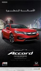 عروض هوندا اكورد 2017 Honda Accord