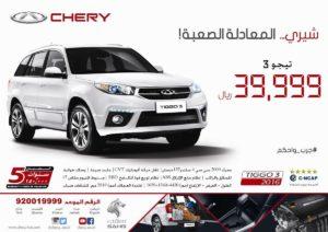 عروض شيري 2016 Chery offers