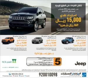 عروض المتحدة للسيارات سيارات جيب 2016 Jeep
