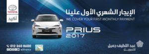 عروض تويوتا 2017 على سيارات بريوس 2017
